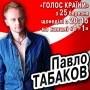 Павло Табаков - Голос Країни 2 (3)