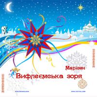 Unknown Artist - Пісні Полтавщини. Традиція Села Клюшниківки